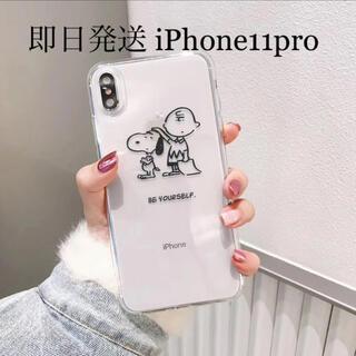 スヌーピー(SNOOPY)のチャーリーブラウン スヌーピー iPhone11pro iPhoneケース(iPhoneケース)