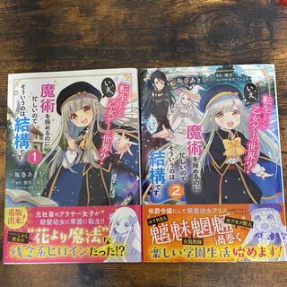 カドカワショテン(角川書店)の転生したら乙女ゲーの世界?いえ、魔術を極めるのに忙しいのでそういうのは結構1.2(その他)