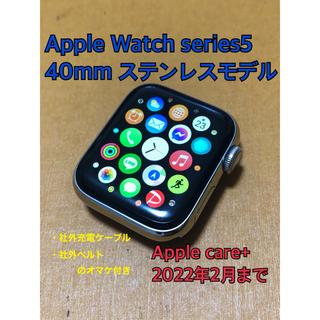 アップルウォッチ(Apple Watch)のApple  Watch series5 40mm ステンレスケース(その他)