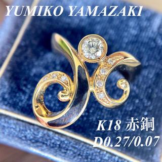 山﨑裕見子 作家ジュエリー K18 赤銅 ダイヤモンドリングD0.34ct