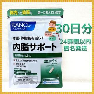 ファンケル(FANCL)のファンケル 内脂サポート 30日分(その他)