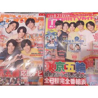 Johnny's - 月刊TVnavi 月刊TVガイド King&Prince 切り抜き 表紙付き