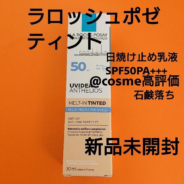 LA ROCHE-POSAY(ラロッシュポゼ)のラロッシュポゼ  イデアXLティント 30ml新品未開封 コスメ/美容のベースメイク/化粧品(化粧下地)の商品写真