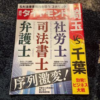 ダイヤモンド社 - 週刊ダイヤモンド 7/24