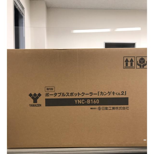 山善(ヤマゼン)のカンゲキ君2 YNC-B160 スマホ/家電/カメラの冷暖房/空調(エアコン)の商品写真