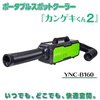山善 - カンゲキ君2 YNC-B160