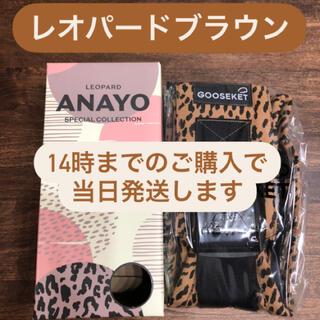 《正規品》グスケット/ANAYOサポートバッグブラウンレオパード