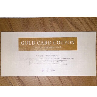 GOLD CARD COUPON(その他)