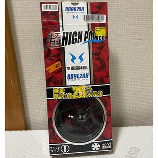 RD9020H 空調風神 ファン