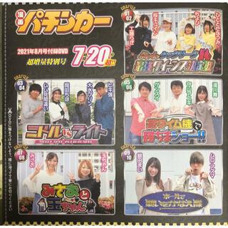 漫画パチンカー 2021年8月号 付録DVD(パチンコ/パチスロ)