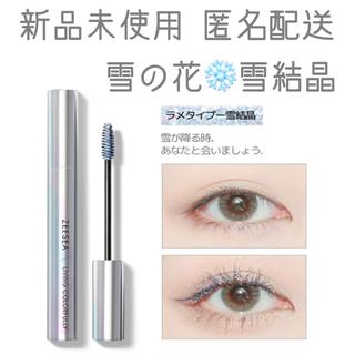 【新品未使用】ZEESEA 銀色ダイヤ ファイバーマスカラ 雪の花 雪結晶