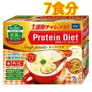 DHC - ★DHC プロテインダイエット スープパスタ  dhc ★3種類7食分★