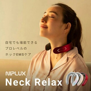 NIPLUX NECK RELAX ネック マッサージ(マッサージ機)