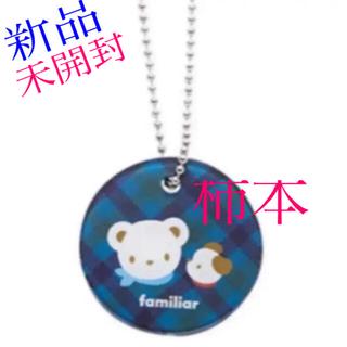 ファミリア(familiar)の❣️新品❣️    familiar     ネームホルダー(その他)