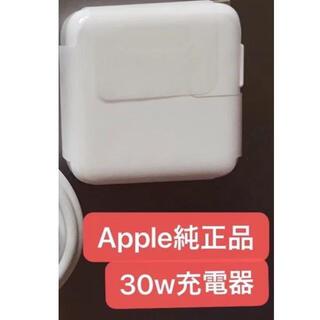 マック(Mac (Apple))のApple純正30w充電アダプター(バッテリー/充電器)