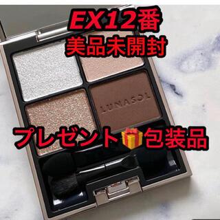 LUNASOL - 新品未使用!ルナソル2021夏アイシャドウ【限定色】EX12番