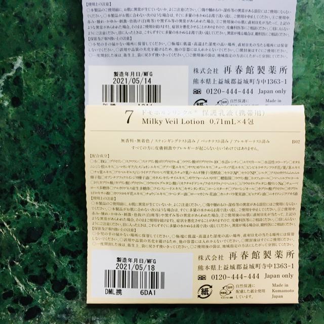 ドモホルンリンクル(ドモホルンリンクル)のドモホルンリンクル  サンプル 23点 [ 追跡番号 あり ] コスメ/美容のスキンケア/基礎化粧品(化粧水/ローション)の商品写真