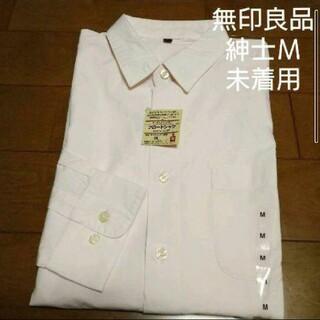 ムジルシリョウヒン(MUJI (無印良品))の無印良品オーガニックコットンブロードシャツライトピンク未着用長袖 M(シャツ)