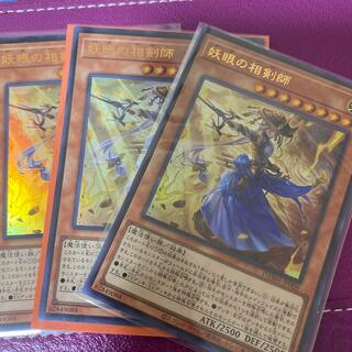 コナミ(KONAMI)の妖目の相剣師 (あやめのそうけんし)×3枚(シングルカード)