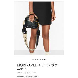 Dior - DIOR TRAVEL スモールヴァニティ