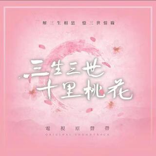 三生三世十里桃花国古風影視劇OSTオリジナルサウンドトラックCD(テレビドラマサントラ)