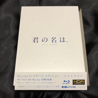 カドカワショテン(角川書店)のまま様専用  君の名は コレクターズ・エディション ブルーレイ (アニメ)