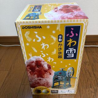ドウシシャ(ドウシシャ)のドウシシャ 氷かき器 手動 ふわ雪 製氷カップ2個付き IS-FY-18(調理道具/製菓道具)