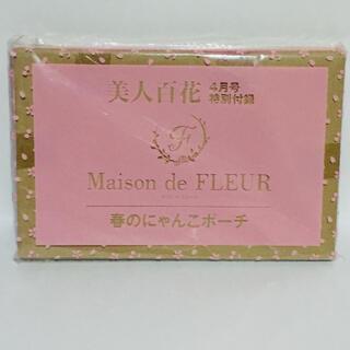 Maison de FLEUR - Maison de FLEUR 春のにゃんこポーチ