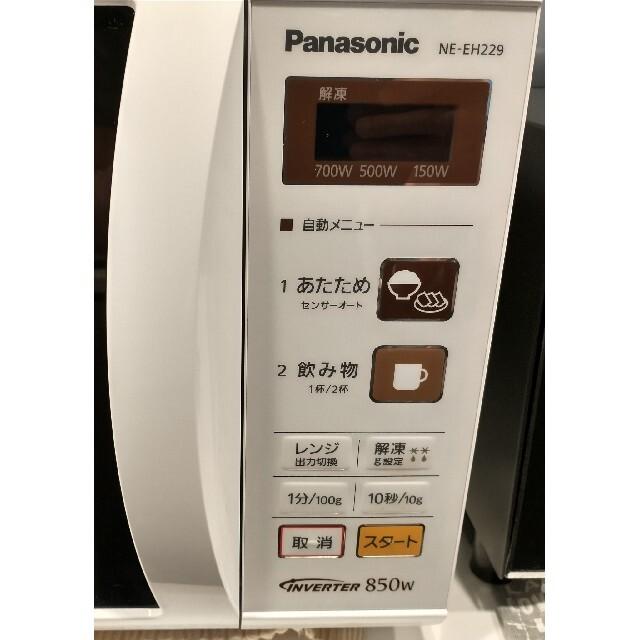 Panasonic(パナソニック)のパナソニック 電子レンジ NE-EH229 panasonic スマホ/家電/カメラの調理家電(電子レンジ)の商品写真