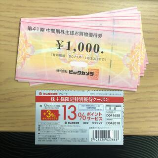 ビックカメラ 株主優待 6000円分 クーポン付(ショッピング)