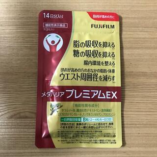 フジフイルム(富士フイルム)の富士フイルム メタバリアプレミアムEX 14日分(ダイエット食品)