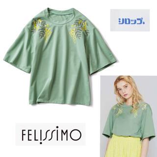 syrup. - FELISSIMO シロップ. 可憐なお花の刺しゅう入りTシャツ うぐいす