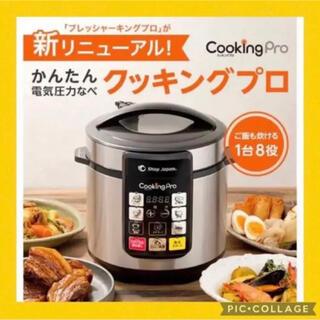 セール中!【美品】クッキングプロ 電気圧力鍋SC30SAJ03 レシピ本付き