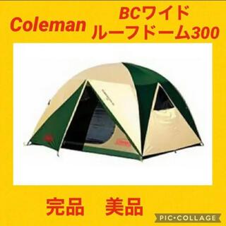 Coleman - セール中【美品】コールマン テント BCワイドルーフドーム300 Coleman