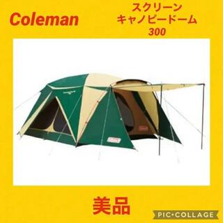 Coleman - 特別限定セール中【美品】コールマン テント スクリーンキャノピードーム300