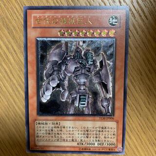 遊戯王 - 古代の機械巨人