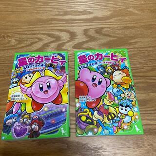 (くまぞう様専用)星のカービィ 2冊(絵本/児童書)