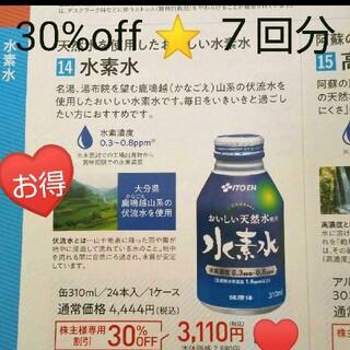 伊藤園 - 水素水 など 伊藤園  30%オフ クーポン など