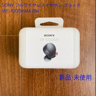 ソニー(SONY)のソニー SONY フルワイヤレスイヤホン ブラック WF-1000XM4 BM(ヘッドフォン/イヤフォン)