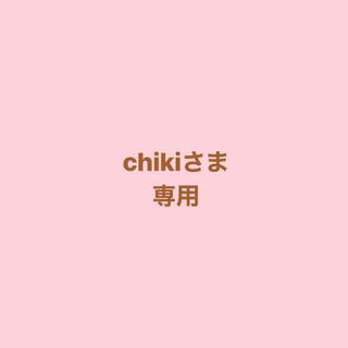 chikiさま専用(その他)