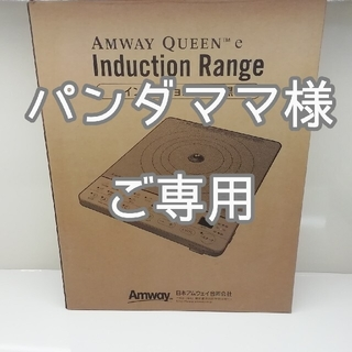 Amway - Amway ♢アムウェイ♢インダクションレンジ♢黒♢284809J