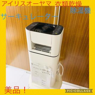アイリスオーヤマ(アイリスオーヤマ)のセール中【美品】アイリスオーヤマ 衣類乾燥除湿機 DDC-50 サーキュレーター(衣類乾燥機)