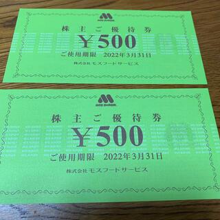 モスバーガー 株主優待券1000円分(フード/ドリンク券)