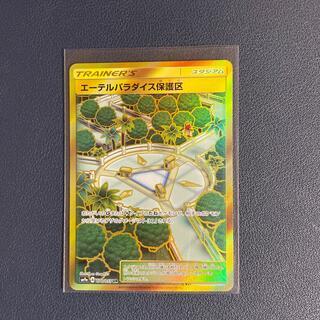 ポケモン(ポケモン)のポケモンカード    エーテルパラダイス保護区 UR(シングルカード)