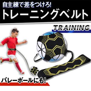 サッカー 練習 ベルト 紐付き バレーボール トレーニング 自主練 スポーツ(その他)