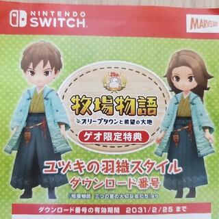 ニンテンドースイッチ(Nintendo Switch)の【特典コード記載用紙】牧場物語オリーブタウンと希望の大地 Switch(その他)