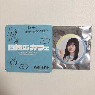 欅坂46(けやき坂46) - 日向坂46 日向坂カフェ コースター ケヤフェス 缶バッジ