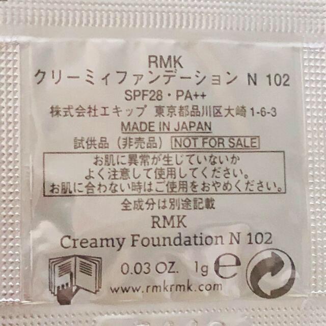 RMK(アールエムケー)のゆきの様RMKクリーミィファンデーションN102SPF28・PA++ 1g×10 コスメ/美容のベースメイク/化粧品(ファンデーション)の商品写真