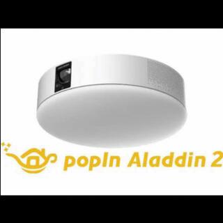 最安値 ポップイン アラジン 2 プロジェクター 新品 未使用(プロジェクター)