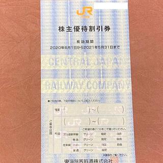 ジェイアール(JR)の【匿名配送】JR東海株主優待券2枚 (2022年6月30日まで有効)(その他)